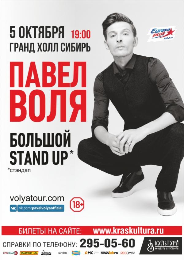 muzik-zone.ru Павел Воля 8 декабря ДС